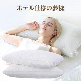 枕 洗える 高級ホテルの寝心地 AYO ふわふわ 快眠枕 横向き対応 丸洗い可能 立体構造 43x63cm 高さ調整可能 ホワイト 送料無料 プレゼント 父の日