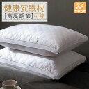 枕 ホテル品質の快眠枕 高度調節可能 立体構造 丸洗い可能 高級ホテル仕様 43x63cm ホワイト【AYO】