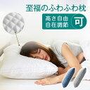 【新色追加】枕 AYO ふわふわ 高度調節可能 柔らかい まくら ホテル マクラ 快眠枕 洗える 安眠枕 快眠枕 いびき防止 …