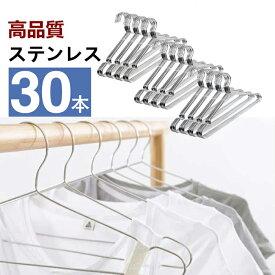 ハンガー ステンレスハンガー すべらない 収納 おしゃれ ズボン スカート バスタオル 30本組 セット 洗濯ハンガー 衣類ハンガー 多機能ハンガー 滑り止め 変形にくい 物干しハンガー