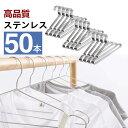 ハンガー すべらない ステンレス ハンガー 50本 セット 収納 おしゃれ ズボン スカート バスタオル 洗濯ハンガー 衣類…