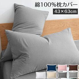 枕カバー 100%綿 まくらカバー おしゃれ 全サイズピローケース ホテル品質 選べる サテン織 300本高密度 防ダニ 抗菌 防臭 43x63cm