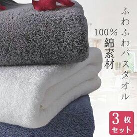 バスタオル 3枚セット ふわふわ 大判 綿100% 吸水抜群 ホテル仕様 タオル セット 柔らか 肌触り 吸水速乾 抗菌防臭 重さ約360g枚 70*140 ホワイト ブルー グレー