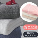 バスタオル 3枚セット ふわふわ 大判 綿100% 吸水抜群 ホテル仕様 タオル セット 柔らか 肌触り 吸水速乾 抗菌防臭 …