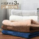 バスタオル 3枚セット ふわふわ 大判 綿100% 吸水抜群 コットン ホテル仕様 同色セット 混色セット 厚手 ギフト…