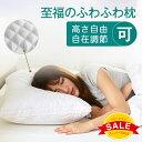 枕 まくら ホテル 快眠枕 洗える 安眠枕 AYO いびき防止 側生地綿100% 高度調節可能 横向き 寝返り プレゼント 洗濯機…