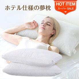 枕 洗える 高級ホテルの寝心地 AYO ふわふわ 快眠枕 横向き対応 丸洗い可能 立体構造 43x63cm 高さ調整可能 ホワイト 送料無料 プレゼント