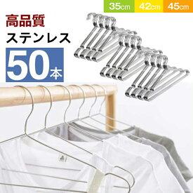 ハンガー すべらない ステンレス ハンガー 50本 セット ステンレスハンガー 収納 おしゃれ ズボン スカート バスタオル 洗濯ハンガー 衣類ハンガー 多機能ハンガー 滑り止め 変形にくい 物干しハンガー