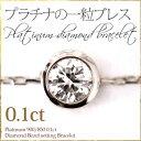 プラチナ ダイヤモンド 0.1ct 裏クローバー ブレスレット Pt900/850 /一粒ダイヤ/【送料無料】 一粒石シリーズ/プラチナブレスレット/…