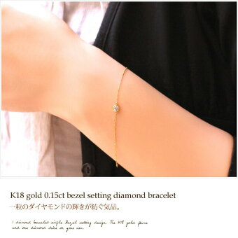【楽天ランキング1位受賞】K18ゴールドダイヤモンド0.15ctブレスレットレディース在庫有り18k18金一粒石フクリンダイアモンドプレゼント0824楽天カード分割チョコフィオーレ