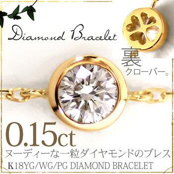 【楽天ランキング1位受賞】 K18ゴールド ダイヤモンド 0.15ct ブレスレット レディース 18k 18金 一粒石 フクリン ダイアモンド プレゼント ブレスレット チョコフィオーレ