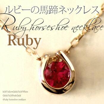 【ルビーネックレス】K18YG/WG/PG ルビー 馬蹄 ネックレス・ ルビーペンダント/ホースシュー/ギフト/プレゼント/彼女/一粒石/結婚式/誕生日 -k18yg ruby necklace-