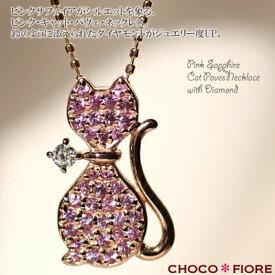 猫ネックレス K18PG ピンクサファイア ダイヤモンド キャット パヴェ ペンダント/猫 ネックレス【ジュエリーブランドを作る工房から】【ジュエリー・アクセサリー】pink sapphire cat pave necklace
