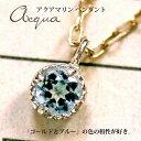 アクアマリンネックレス/K10YG(10金ゴールド) アクアマリン ペンダント ネックレス -Aquamarine necklace