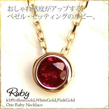 ルビーネックレス K18YG/WG/PG ルビー ネックレス 約3.5mm ネックレス/在庫有り プレゼント 彼女 一粒石 結婚 ジュエリー アクセサリー