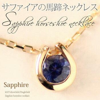 【サファイアネックレス】K18 サファイア 馬蹄 ネックレス・ ペンダント/ホースシュー/ギフト/プレゼント/彼女/一粒石/結婚式/卒業式/入学式/ブルー/k18yg Sapphire necklace-