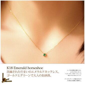 【エメラルドネックレス】K18エメラルド馬蹄ネックレス・ペンダント/ホースシュー