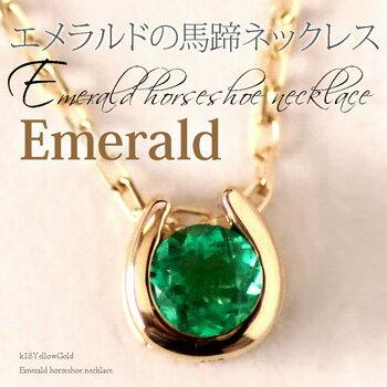 【エメラルドネックレス】K18 エメラルド 馬蹄 ネックレス・ ペンダント/ホースシュー/ギフト/プレゼント/彼女/一粒石/結婚式/卒業式/入学式 -k18yg Emerald necklace-