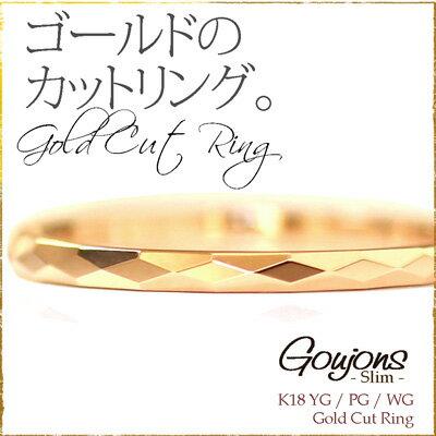 ピンキーリング 【K18 リング】K18YG/PG/WG ミラーカット リング/カットリング/指輪//ピンキーリング k18yg ring