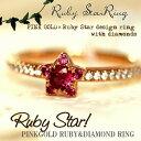 K10PGルビー・ダイヤモンドスターリング /指輪 【楽ギフ_包装】【送料無料】【RCP】pink gold ruby ring
