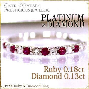 Pt900(プラチナ900) 0.18ct ルビー 0.13ct ダイヤモンド エタニティ リング ギフト プレゼント 彼女 結婚式 卒業式 入学式 母の日 プラチナ 指輪