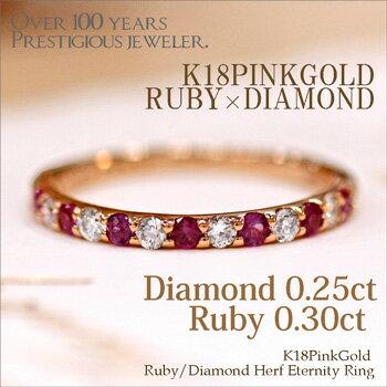【送料無料】K18PG 0.3ct ルビー 0.25ct ダイヤモンド エタニティ リング
