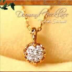 【一粒ダイヤ】K18 YG ダイヤモンド ネックレス/サイドハート/ペンダント/ギフト/プレゼント/彼女/ダイヤモンド レディース 18金 18K/ladies pink gold heart necklace