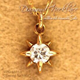 K18 YG ダイヤモンド 0.1ct ネックレス 太陽 ペンダント 一粒ダイヤ ギフト プレゼント 彼女 ジュエリー アクセサリー レディース