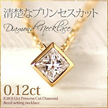 K18 一粒 ダイヤ ネックレス/K18YG/PG/WG 0.12ct プリンセスカット ダイヤモンド ネックレス/ペンダント/一粒ダイヤ/