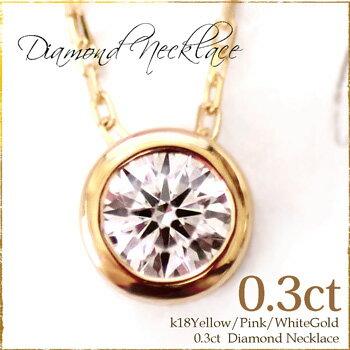 ダイヤモンド ネックレス K18YG/PG/WG 0.3ct ダイヤモンド フクリン 留め 裏クローバー ネックレス 一粒 ダイヤ ダイヤモンド 18k K18 18金 ゴールド 在庫有り プレゼント