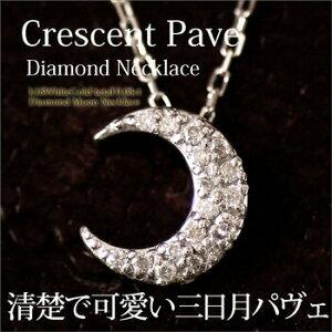 K18WG/YG/PG K18WG ホワイトゴールド ダイヤモンド パヴェ 三日月 ネックレス/ ペンダント 【RCP】/女性用/ladies k18wg/diamond necklace-