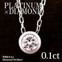 ダイヤ プラチナ 一粒 0.1カラット ダイヤモンド ネックレス 美しい 輝き 結婚記念日 誕生日 就職祝い 母の日 入学祝 卒業祝い プレゼ…
