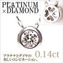 一粒ダイヤ【ダイヤモンド ネックレス】Pt900/850 プラチナ 0.14ct ダイヤモンドネックレス/一粒石シリーズ/一粒ダイヤ ネックレス/ダ…