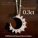 K18ホワイトゴールド K18WG 0.3ct ダイヤモンド クレッセントムーン(三日月) ネックレス/ペンダント/ギフト/プレゼント/彼女/結婚式/…