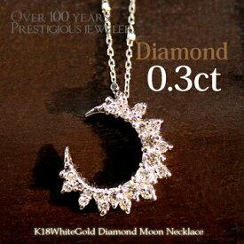 K18ホワイトゴールド K18WG 0.3ct ダイヤモンド クレッセントムーン(三日月) ネックレス/ペンダント/ギフト/プレゼント/彼女/結婚式/卒業式/入学式 18金/入学祝/女性用/ladies-k18wg diamond moon necklace-