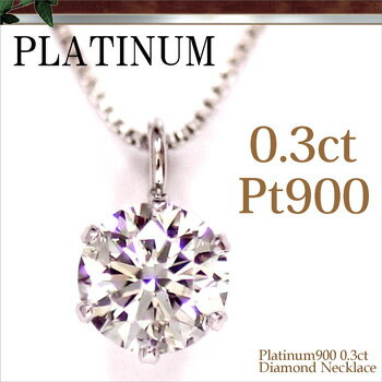 【ダイヤモンドネックレス】【Pt】 Pt900 プラチナ 0.3ct ダイヤモンド ネックレス【鑑別カード付】 一粒ダイヤ/ペンダント 【送料無料】/ 在庫有り / プレゼント に/ジュエリー/【0405_ジュエリー・アクセサリー】/レディースジュエリー/Pt900 diamond necklace