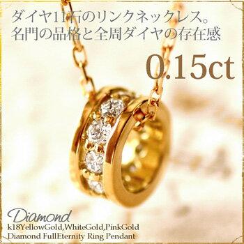 K18 ゴールド K18YG/PG/WG 0.15ct ダイヤ リング ペンダント/フルエタニティ ベビーリング ネックレス【送料無料】 出産祝い/結婚式/18金/在庫有り/【RCPfashion】【0405_ジュエリー・アクセサリー】【RCP】-diamond necklace