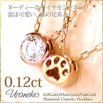 一粒 ダイヤ ネックレス/K18YG/PG/WG 0.12ct ダイヤモンド ネックレス 裏猫足 猫 ネックレス 一粒石シリーズ キャット 肉球 ペンダント 在庫有り ladies_k18 diamond necklace-