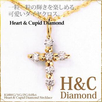 【ダイヤモンド クロス ネックレス】 K18WG/YG/PG H&C ダイヤモンド クロス ネックレス0.05ct【H&Cカード鑑別書付】ハート&キューピッド/女性用/ladies-k18yg diamond necklace