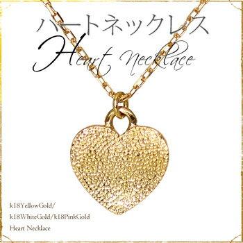 K18YG/WG/PG ゴールド ハート ネックレス ペンダント レディース heart necklace
