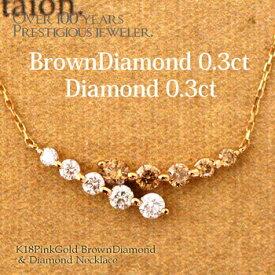 K18PG ピンクゴールド 0.3ct ダイヤ 0.3ct ブラウンダイヤ 計10石0.6ct Uラインネックレス/【ダイヤモンド ネックレス】【楽ギフ_包装】代引不可【RCP】【RCP1209mara】-k18pg diamond necklace