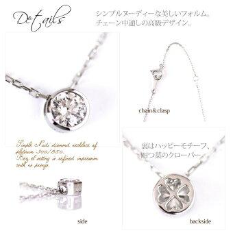 Pt900/8500.2ctダイヤモンドフクリンネックレス(裏クローバー)/ペンダント