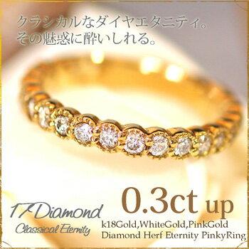 【エタニティリング】【アンティーク風リング】18金イエローゴールド ダイヤモンド クラシカル エタニティリング/指輪 ピンキー 0.34ct【送料無料】