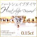 K18YG/PG/WG ハートシェイプ ダイヤモンド リング/指輪/ゆびわ/リング/ハートシェイプダイヤモンド【楽ギフ_包装】k18 diamond ring
