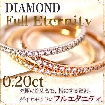 【フルエタニティリング】K10PG/YG/WG ダイヤモンド 計0.2ct フルエタニティ リング/K18グレードアップ対応/指輪/3〜14号/フルエタニティー diamond ring