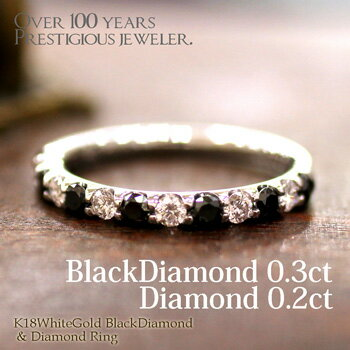 K18WG 0.3ct ブラックダイヤ 0.2ct ダイヤモンド リング 18金ホワイトゴールド/ギフト/プレゼント/彼女/卒業式/入学式【楽ギフ_包装】【RCP】指輪/ゆびわ/女性用/ladies-k18wg diamond ring
