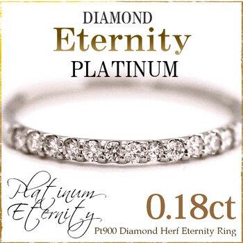 ダイヤリング Pt900/プラチナ 計0.18ct ダイヤモンド エタニティリング/ リング ダイヤ /指輪