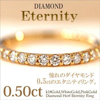 【ダイヤモンド リング】K18YG/WG/PG 0.5ct ダイヤモンド エタニティ リング/指輪/エタニティーリング
