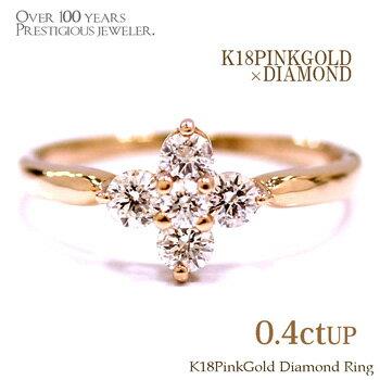 【ダイヤモンド リング】 K18PG 0.45ct ダイヤモンド 5ストーン リング 18金 ピンクゴールド 指輪 ダイヤリング ジュエリー アクセサリー