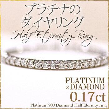 【ダイヤモンド リング】Pt900 0.17ct ダイヤモンド エタニティ リング/エタニティーリング/プラチナPt900 diamond ring